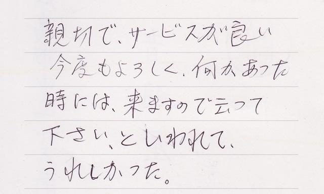 お手紙(大竹市東栄)201408
