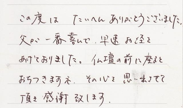 お手紙(安佐北区あさひが丘)201409