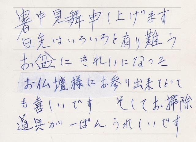 お手紙(安佐北区口田南)201407