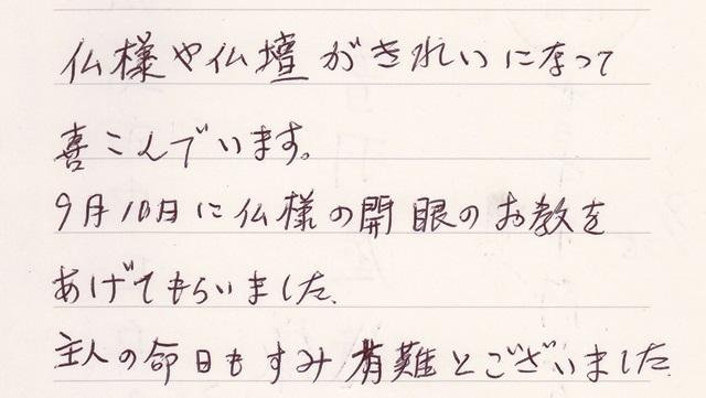 ご感想(廿日市市阿品台)201409