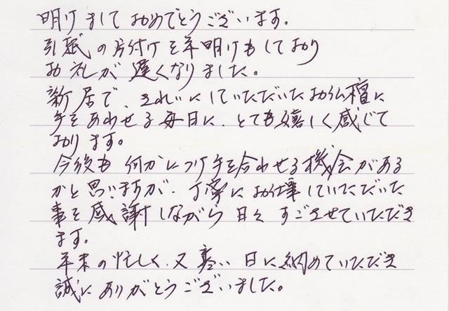 感想(安佐北区可部)201407