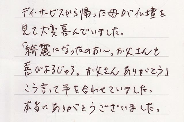 感想(廿日市市地御前)201407