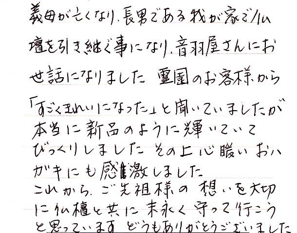 感想(橋本様)201407