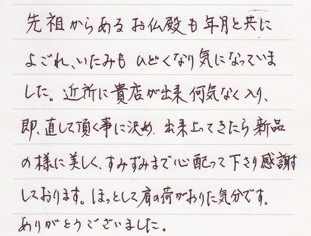 お手紙(中区舟入南)201410