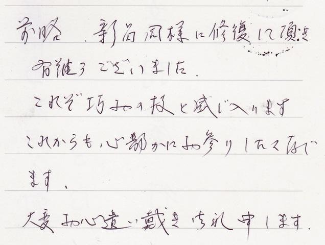 お手紙(中区舟入南)201412