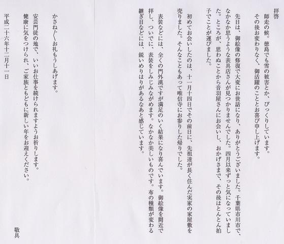 お手紙(千葉県市川市)201412