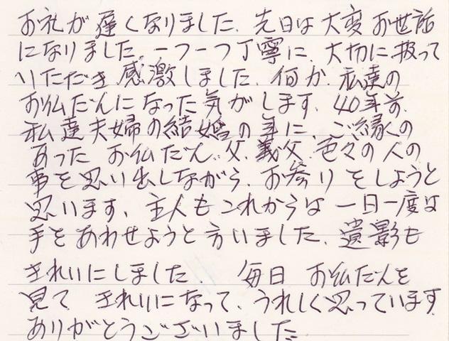 お手紙(大竹市玖波)201409