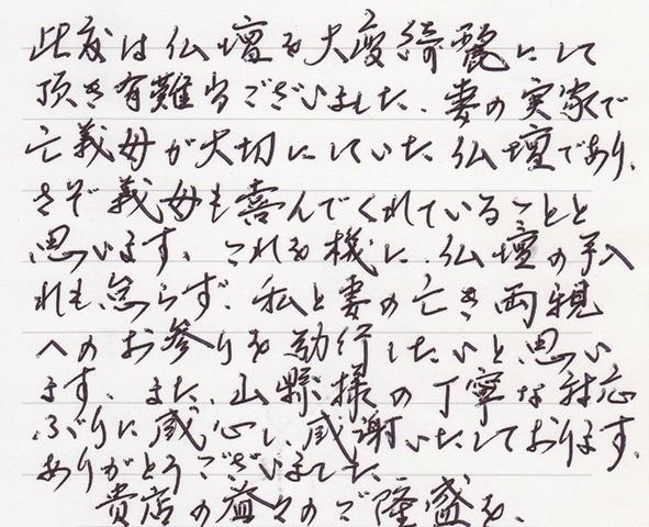 お手紙(安芸区矢野南)201412