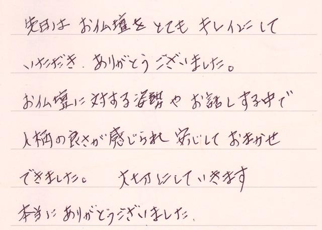 お手紙(安芸郡府中町)201410