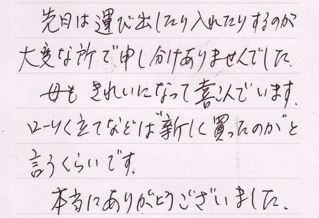 お手紙(福山市引野町)201410