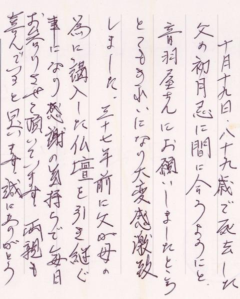 お手紙(西区山田新町)201410