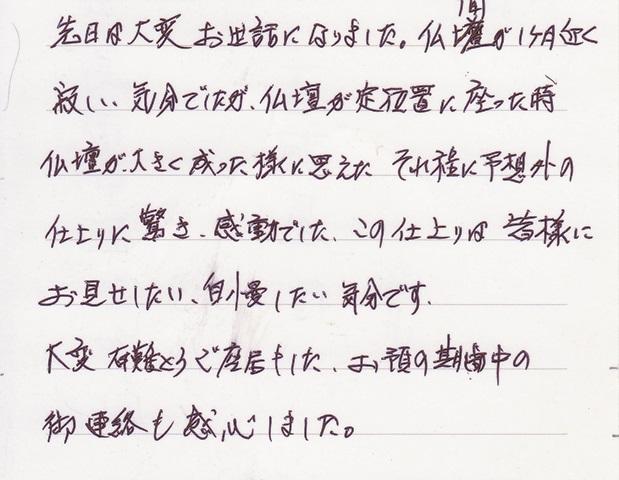 お手紙(宮田様)201501