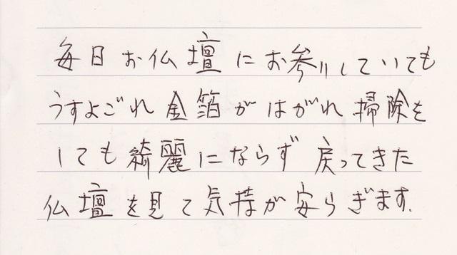 お手紙(廿日市市地御前)201502