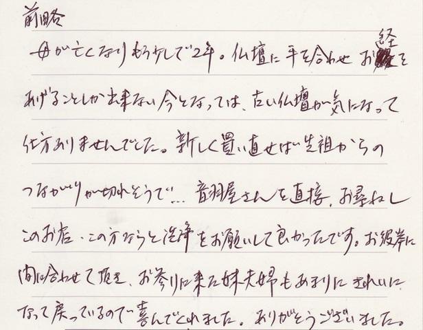 お手紙(防府市)201502
