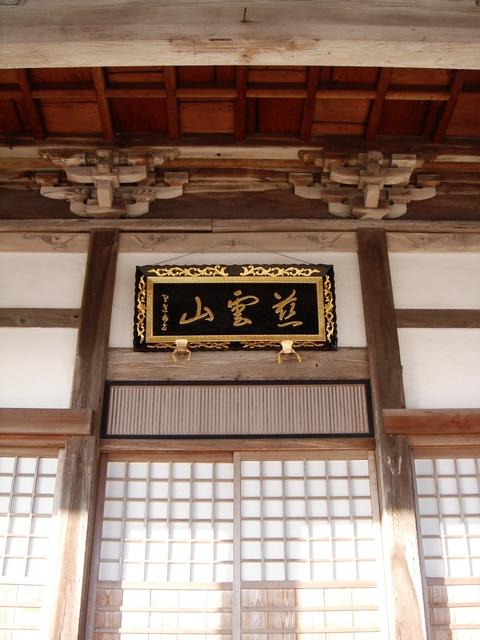 山号額2(東広島市西条田口)201412