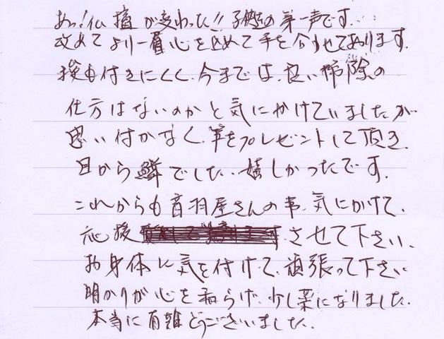 お手紙(東観音町)201502