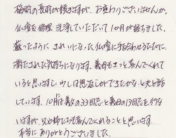お手紙(三原市本郷南)201505