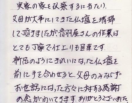 お手紙(東区戸坂南)201506