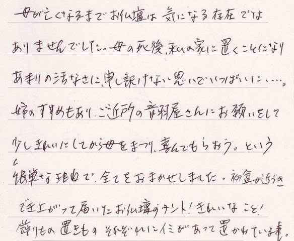 お手紙(中区舟入南)201505