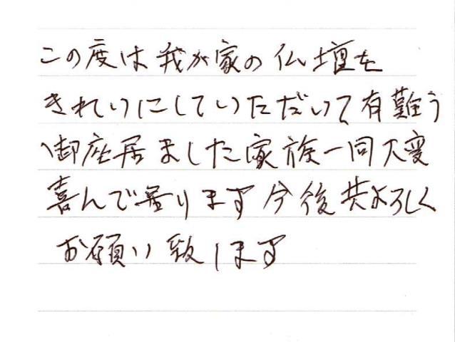 お手紙(呉市焼山東)1506