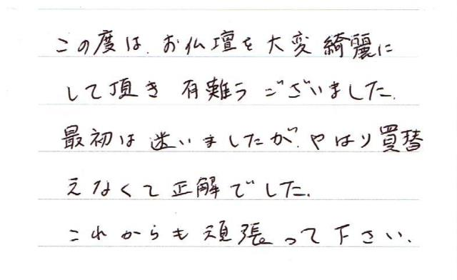お手紙(廿日市地御前)201506