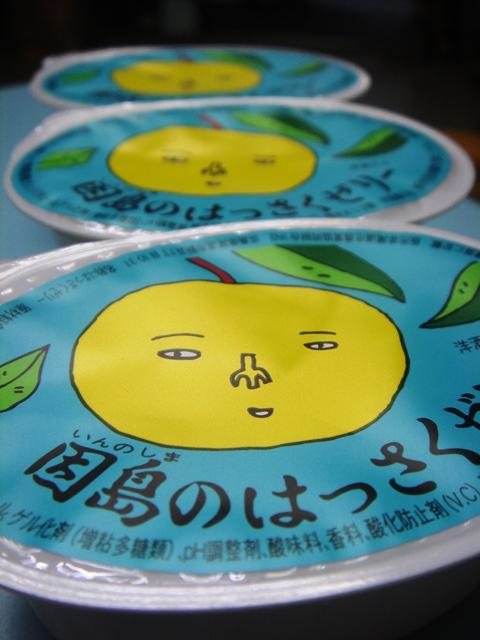 お土産(尾道市向東町)201510