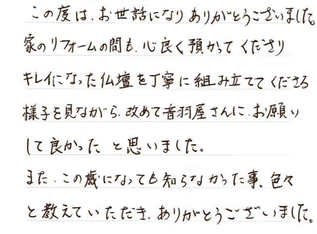 お手紙(尾道市向東町)201510