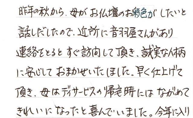 お手紙(中区江波東)201511