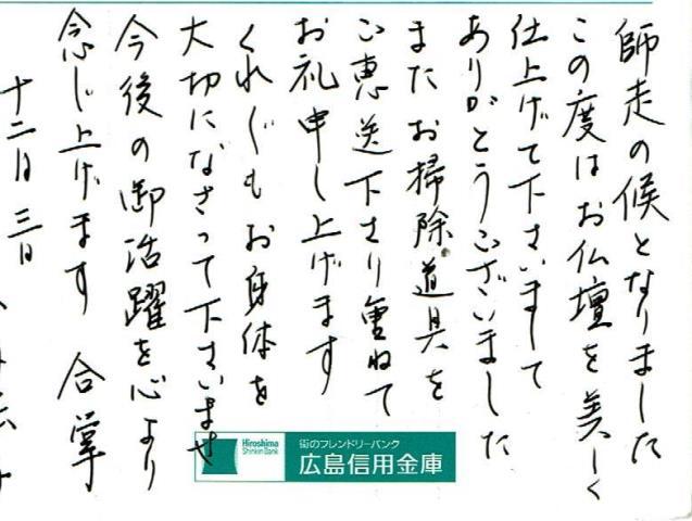 お手紙(広島市中区羽衣町)201511