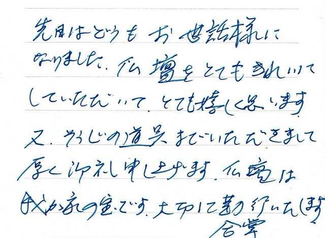 お手紙(廿日市市平良)201602