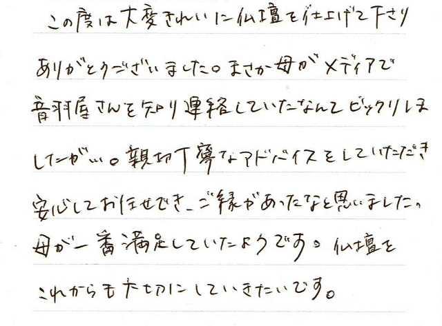 お手紙(佐伯区隅の浜)201603